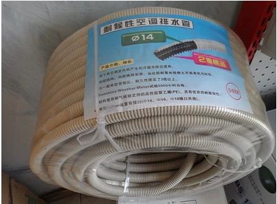空调排水管